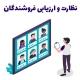 نظارت و ارزیابی فروشندگان
