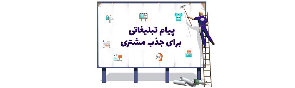 پیام تبلیغاتی برای جذب مشتری