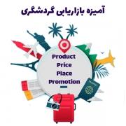 آمیزه بازاریابی گردشگری