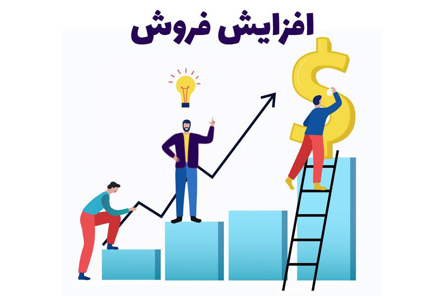 افزایش فروش | راه های افزایش فروش