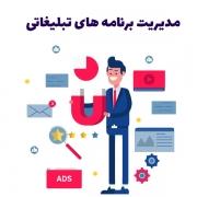 مدیریت برنامه های تبلیغاتی