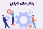 رفتار های شرکتی چیست؟
