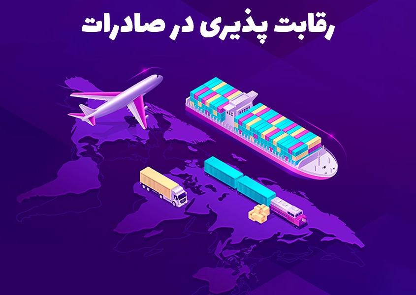 رقابت پذیری در صادرات