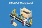 فرایند توسعه محصولات چیست؟