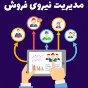 مدیریت نیروی فروش