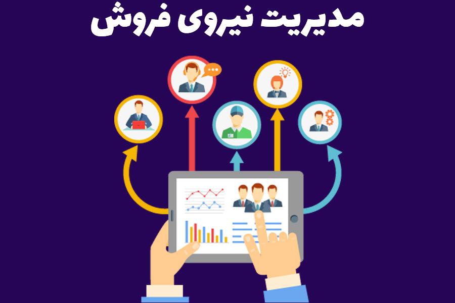 مدیریت نیروی فروش Sales force management